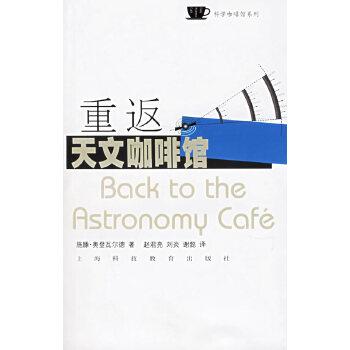 重返天文咖啡馆