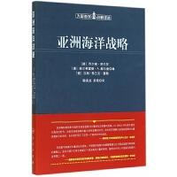 亚洲海洋战略/大国海洋战略译丛