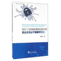 【XSM】802 11无线局域网应用中的安全攻击防护策略的研究 刘持标 武汉大学出版社9787307173842