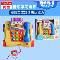 费雪音乐学习电话宝宝电话婴幼儿音乐早教儿童玩具1-3岁P8015