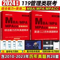 2021MBA MPA MPACC联考用书 199管理类联考综合能力 管理类联考2021 2021mpacc管理类联考m