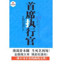 【新书店正版】首席执行官(职场商战小说)杜博宁中国华侨出版社9787511301420