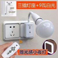 LED遥控节能插座插电带开关硅胶小夜灯壁灯卧室床头台灯婴儿喂奶