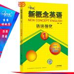 新概念英语1语法强化1 册
