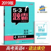 53题霸专题集训高考英语4语法填空 五年高考三年模拟专项训练习册小题狂练复习题高二高三一轮通用曲一线含标准答案