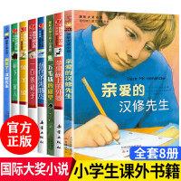 国际大奖小说系列全套10册苹果树上的外婆一百条裙子 五毛钱的愿望 桥下一家人 小河男孩 蓝色海豚岛外公是颗樱桃树 狗来