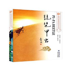 高洪波童诗绘本(全3册)