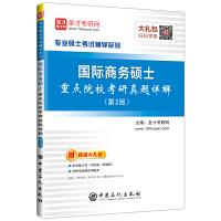 圣才教育:国际商务硕士重点院校考研真题详解(第2版)(赠送电子书大礼包)