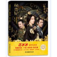 王朝的女人・杨贵妃(电影写真书) 十庆 9787504373564