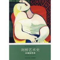 剑桥艺术史:二十世纪艺术 (英)兰伯特 著,钱乘旦 译