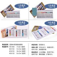 美邦祈富12色6ml12色18色24色12ml国画工笔画套装 中国画