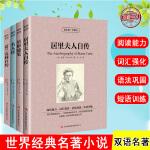 中文版+英文中英文对照英汉互译双语读物世界经典文学名著必读 名人传 培根随笔 居里夫人自传 富兰克林自传全套4册