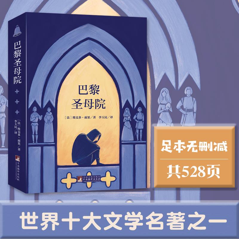 巴黎圣母院(经典新读,中央编译出版社) 世界十大文学名著之一。维克多·雨果*部大型浪漫主义小说,艺术地再现了四百多年前法王路易十一统治时期的真实历史