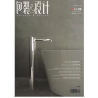 【2019年第一期】包装与设计杂志2019年1-2月合刊总第212期 艺术设计期刊 现货 杂志订阅