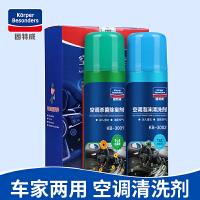 固特威 空调系统保养套装含空调杀菌除臭剂和空调清洗剂【KB-3001和KB-3002】