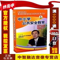 中小学公共安全教育 王大伟(5DVD)视频讲座光盘碟片