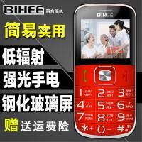 百合BIHEE C6+电信CDMA天翼老人手机 大按键大字体一键解锁键盘