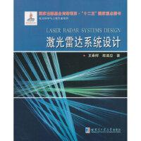 激光雷达系统设计王春晖,陈德应哈尔滨工业大学出版社9787560340227