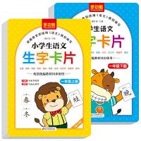 小学生语文生字卡片 一年级(上册+下册) 配套统编教材同步使用 300个会写的字 700个会认的字 (袋装)