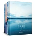 梭罗文集(世界经典之作 共4册)