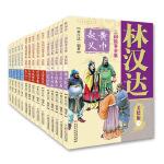林汉达中国历史故事集美绘版(全15册)