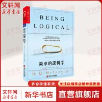 简单的逻辑学 畅销书 经典逻辑学入门书
