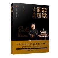 软欧面包制作教程(餐饮行业职业技能培训教程) 9787518419609 李杰 中国轻工业出版社