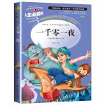 正版包邮儿童书籍 人生必读书 《一千零一夜》 世界经典童话故事 小学生课外阅读 青少年版 彩图插画平装