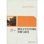俄苏文学在中国的传播与接受