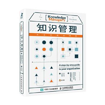 知识管理(pdf+txt+epub+azw3+mobi电子书在线阅读下载)