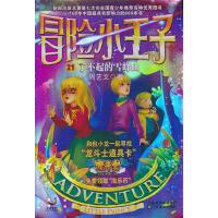 冒险小王子21:了不起的雪峰山 周艺文 9787534439094