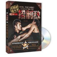 一招制敌(书+DVD) 9787546402437