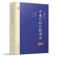 中国行政区划通史・辽金卷(修订本)