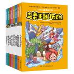 大英儿童漫画百科(精致版 全8册)