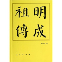中国历代帝王传记:明成祖传 晁中辰 9787010136639