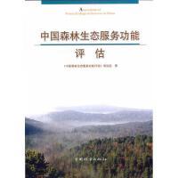 中国森林生态服务功能评估 《中国森林生态服务功能评估》项目组 著
