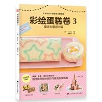 彩绘蛋糕卷3趣味主题派对篇 蛋糕卷 烘焙书籍