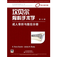 坎贝尔骨科手术学 成人骨折与脱位分册(影印版,第12版)(国外引进)