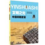 中国印刷史话 文明之光