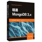 精通MongoDB 3.x
