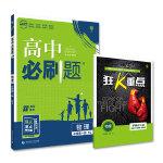 高中必刷题高一上物理必修第一册RJ人教版新高考配狂K重点 理想树2022