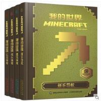 我的世界攻略合成书全套4册新手导航+红石指南+建筑指南 战斗指南中文版游戏配套周边玩具书 6-12岁儿童Minecra
