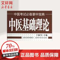 中医基础理论 山西科学技术出版社