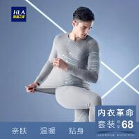HLA/海澜之家2018秋季新品舒适柔软棉质轻薄透气男士内衣套装