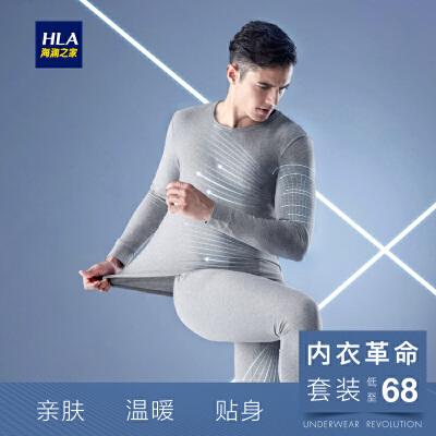 HLA/海澜之家2018秋季新品舒适柔软棉质轻薄透气男士内衣套装舒适棉 轻薄透气 基础净色 贴身穿着