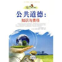 绿色未来丛书:公共道德・知识与责任(货号:JYY) 《绿色未来丛书》编委会 9787510014666 世界图书出版公