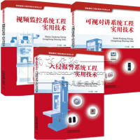 3�� ��l�O控系�y+入侵�缶�系�y+可��χv系�y工程��用技�g 智能建筑安防系�y工程�O�施工安�b�{��收知�R 器材工具工程管