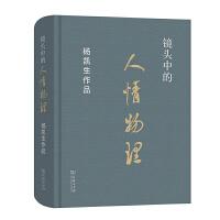 镜头中的人情物理――杨凯生作品 杨凯生 著 商务印书馆
