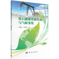 【按需印刷】-化石能源资源约束与气候变化