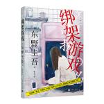"""东野圭吾作品:绑架游戏(东野圭吾颇具代表性的绑架推理,其创新之处并不在于""""绑架"""",而在""""游戏"""")"""